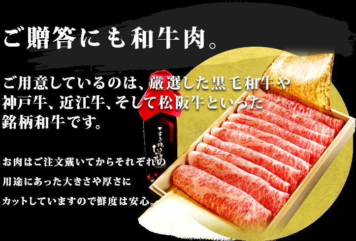 ご贈答にも和牛肉