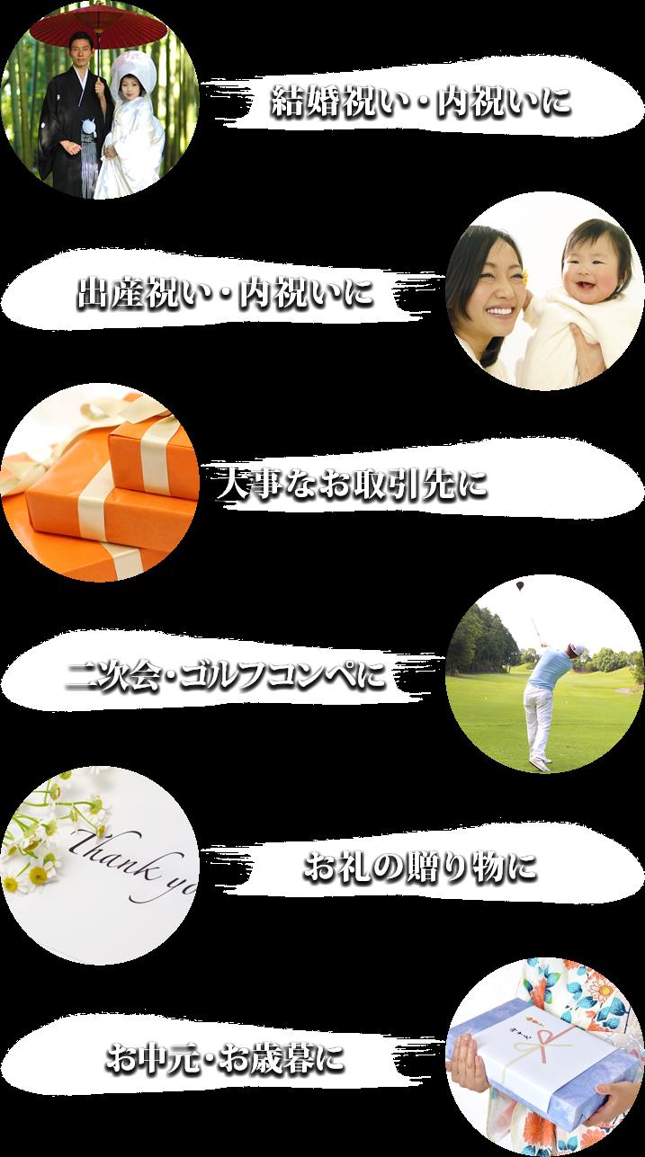 結婚祝い・内祝い・出産祝い・大事なお取引先に・二次会・ゴルフコンペに・お礼の贈り物に・お中元・お歳暮に