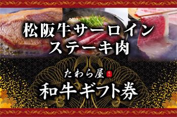 松阪牛ステーキ肉ギフト券