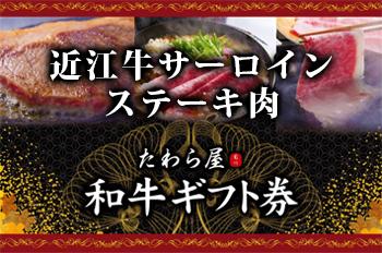 近江牛ステーキ肉ギフト券