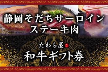 静岡そだちステーキ肉ギフト券