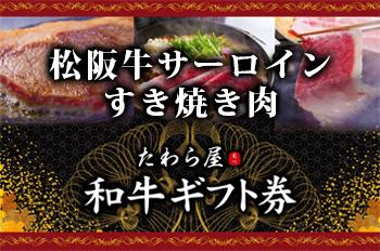 松阪牛すき焼き肉ギフト券