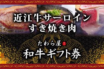 近江牛すき焼き肉ギフト券