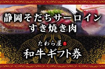 静岡そだちすき焼き肉ギフト券