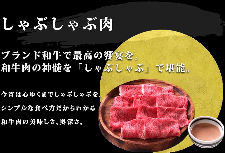 ブランド和牛で最高の饗宴を。和牛肉の神髄を「しゃぶしゃぶ」で堪能