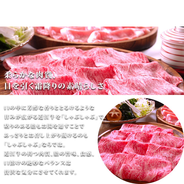 「味の芸術品」近江牛しゃぶしゃぶ