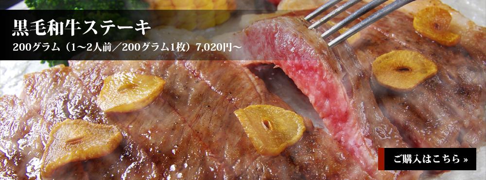 黒毛和牛サーロインステーキ肉