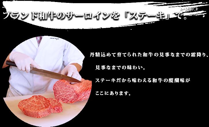 ブランド和牛のサーロインを「ステーキ」で。