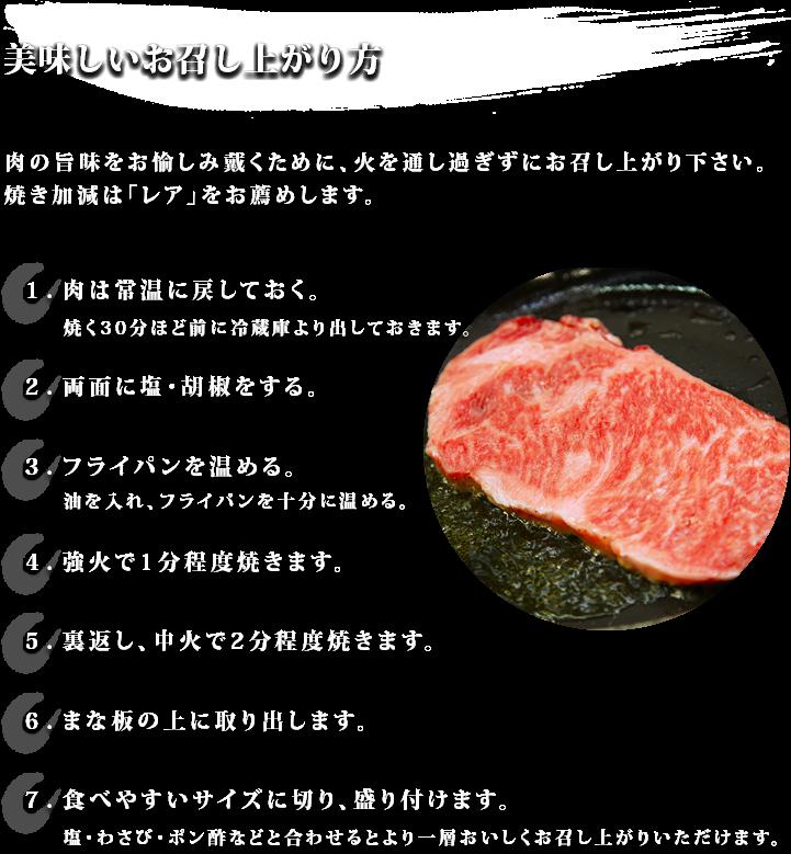 ステーキ肉の美味しいお召し上がり方