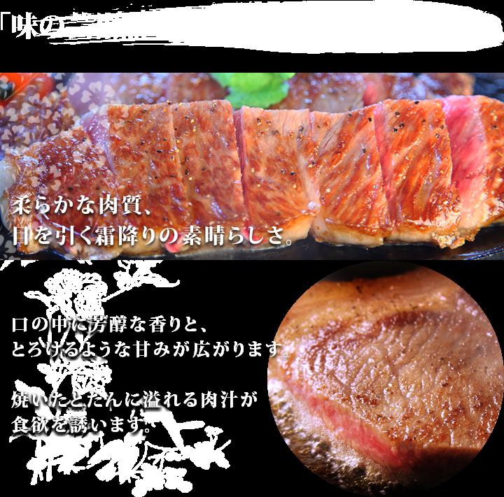 「味の芸術品」近江牛サーロインステーキ