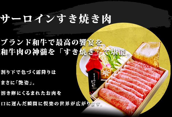 ブランド和牛で最高の饗宴を。和牛肉の神髄を「すき焼き」で堪能。