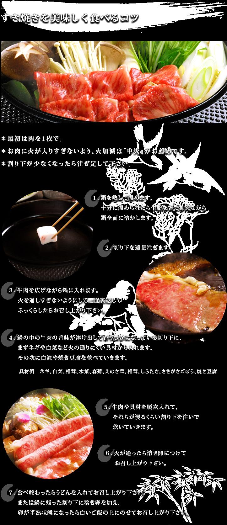 すき焼きを美味しく食べるコツ