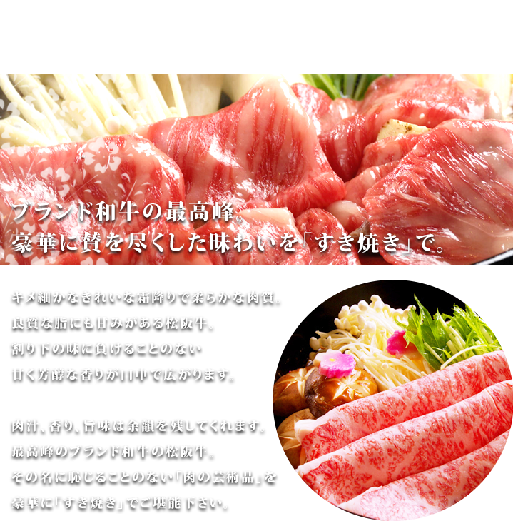 甘美なる「肉の芸術品」松阪牛すき焼き