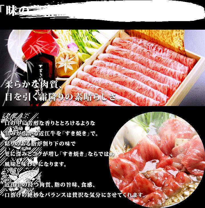 「昧の芸術品」近江牛すき焼き